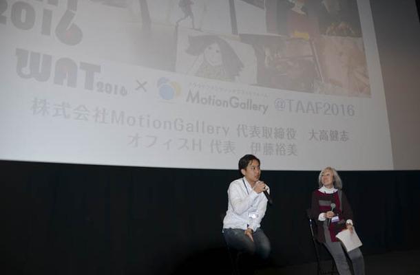 """世界のアニメーションを日本に!クラウドファンディングを成功させる""""鉄則""""とは? WAT 2016+MotionGallery @ TAAF2016レポ"""
