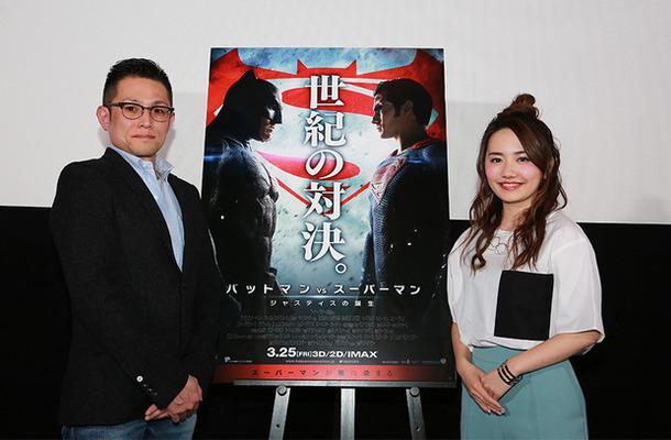 よしひろまさみち、椎木里佳/『バットマン vs スーパーマン ジャスティスの誕生』公開直前トークイベント