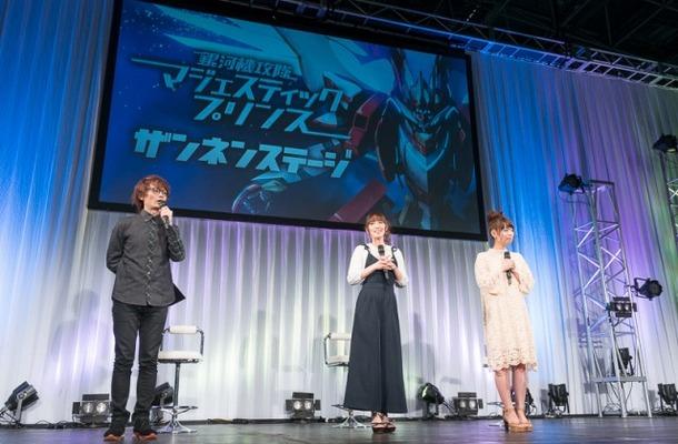 AnimeJapan 2016「『銀河機攻隊 マジェスティックプリンス』ザンネンステージ」