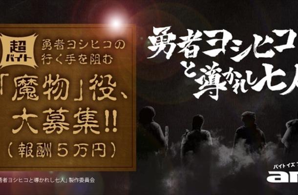 勇者ヨシヒコと導かれし七人の画像 p1_14