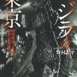 「ゴジラと東京」8月22日刊行 怪獣映画から知る都市の歴史と様相