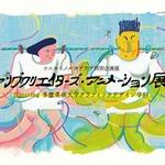 多摩美大グラフィックデザイン学科のアニメーション展 新宿のコニカミノルタプラザで開催