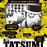 映画となった劇画とは?「TATSUMI マンガに革命を起こした男」映像の魅力が予告編にぎっしり