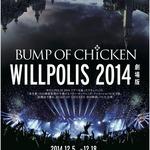 BUMP OF CHICKENをドキュメンタリー映画公開、山崎貴監督のCGアニメ完全版も上映