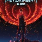 「BLAME! 端末遺構都市」弐瓶勉の傑作アニメ化、PV公開 まさかの「シドニアの騎士」劇中劇に
