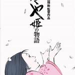 「かぐや姫の物語」、アジア太平洋映画賞・最優秀アニメーション賞受賞