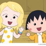 「ちびまる子ちゃん」アニメ25周年記念 一時間枠のスペシャル放送決定