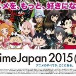 AnimeJapan 2015はコスプレフレンドリー 公式背景や初心者向け企画も