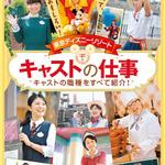 ディズニーおもてなしの秘密がここに 「東京ディズニーリゾート キャストの仕事」発売
