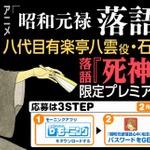 石田彰の落語ボイスも 『昭和元禄落語心中』が「週刊Dモーニング」アプリで配信開始