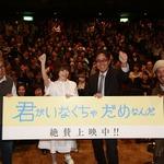 花澤香菜が初の実写主演で舞台挨拶 「君がいなくちゃだめなんだ」先行上映スタート