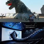 ゴジラが歌舞伎町を大暴れ 新宿東宝ビルオープンであの怪獣も一緒にやってきた