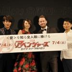 「アベンジャーズ」完成披露試写会に米倉涼子、宮迫博之、溝端淳平が登壇 生ライブのサプライズも