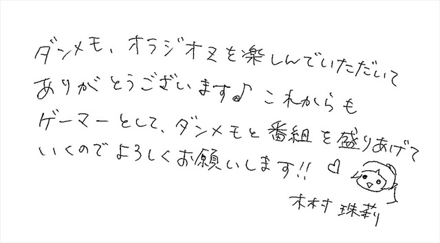 【ダンメモ】木村珠莉、節分イベントを熱望! その理由は?【オラジオZ】インタビュー後編