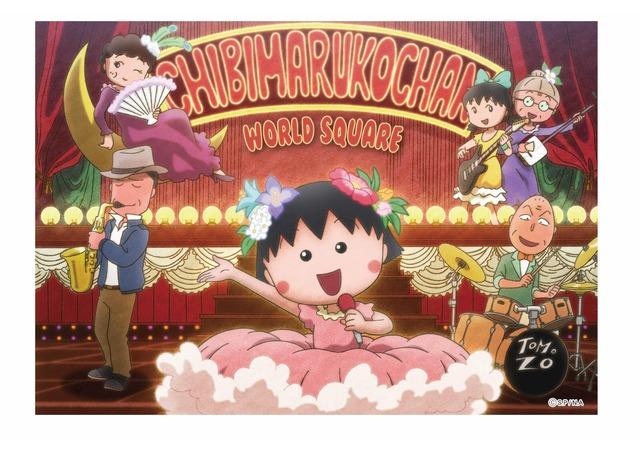 「CHIBI MARUKO CHAN WORLD SQUARE」キービジュアル(C)S.P/N.A