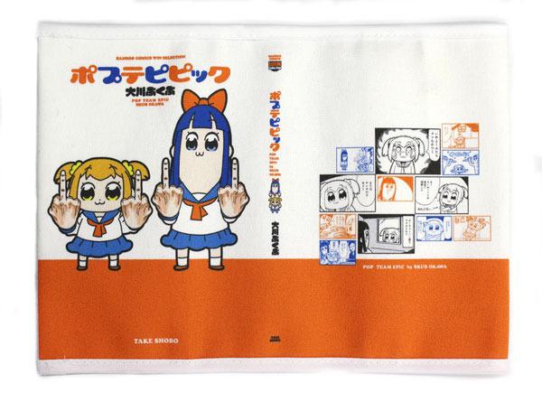ポプテピピック ブックカバー1,000円+税(C)大川ぶくぶ/竹書房