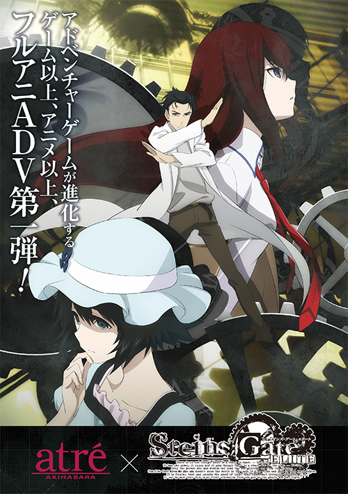 「アトレ秋葉原×STEINS;GATE ELITE」(C)MAGES./5pb./Chiyo St.Inc. (C)2009 MAGES./5pb./Nitroplus 協力 未来ガジェット研究所 (C)2018 MAGES./KADOKAWA/ STEINS;GATE 0 Partners