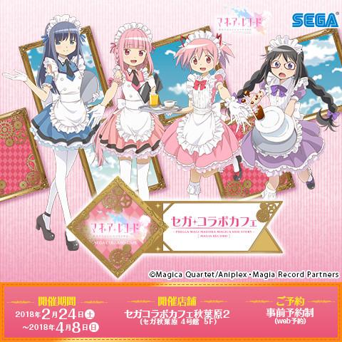 「セガコラボカフェ マギアレコード 魔法少女まどか☆マギカ外伝」ビジュアル(C)Magica Quartet/Aniplex・Magia Record Partners (C)SEGA