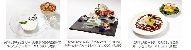 「Yuri on Ice×Sanrio characters Cafe」カフェメニュー(C)HTP/YoIP (C)'76, '89, '92, '93, '96,  98, '18 SANRIO