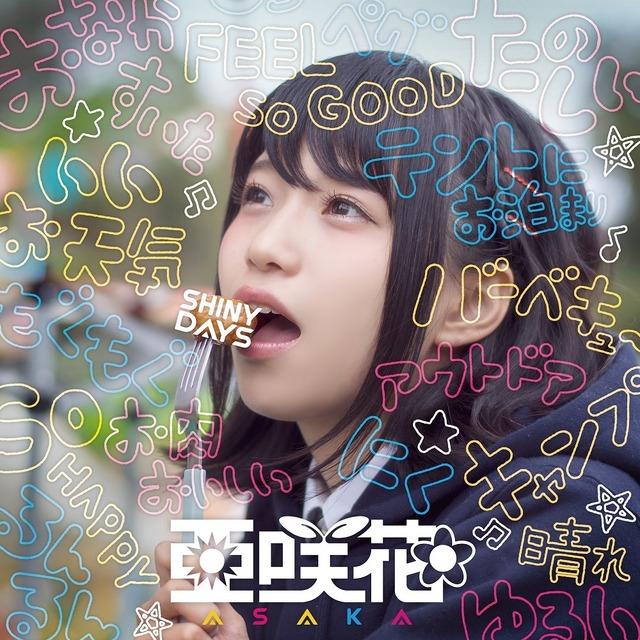 1 「SHINY DAYS」/ 亜咲花 TVアニメ『ゆるキャン△』OPテーマ