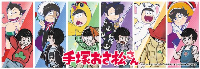 (C)Tezuka Productions (C)赤塚不二夫/おそ松さん製作委員会