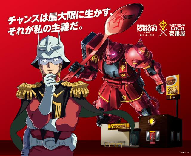 『機動戦士ガンダム THE ORIGIN 誕生 赤い彗星』×「カレーハウスCoCo壱番屋」キャンペーン(C)創通・サンライズ