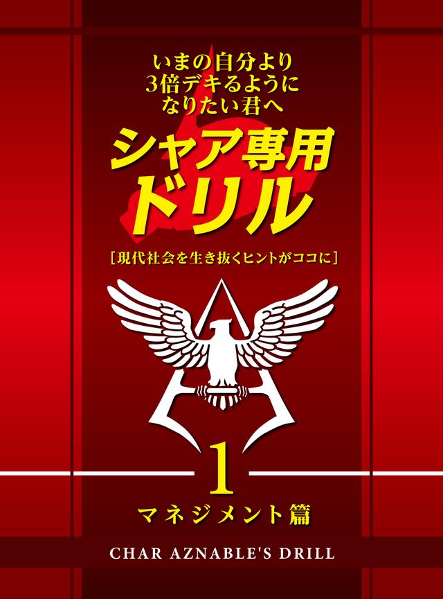 『機動戦士ガンダム THE ORIGIN 誕生 赤い彗星』×「カレーハウスCoCo壱番屋」キャンペーン「シャアドリル1(マネジメント篇)」(C)創通・サンライズ