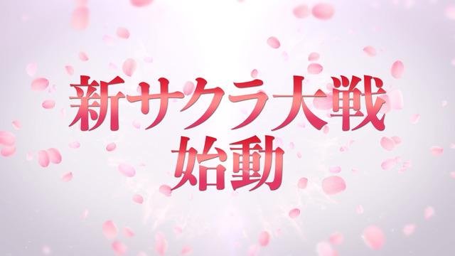 『新サクラ大戦(仮題)』(C)SEGA