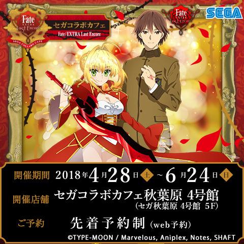 「セガコラボカフェ Fate/EXTRA Last Encore」(C)TYPE-MOON / Marvelous, Aniplex, Notes, SHAFT  (C)SEGA