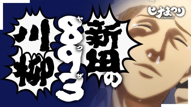 TVアニメ『ヒナまつり』(c)2018 大武政夫・KADOKAWA刊/ヒナまつり製作委員会