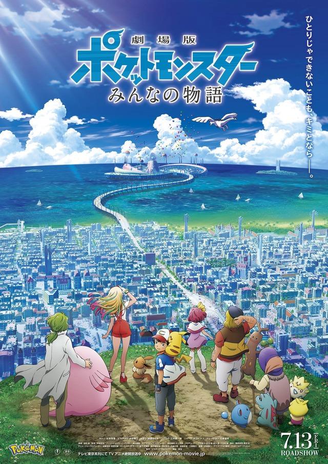 『劇場版ポケットモンスター みんなの物語』本ポスター(C)Nintendo・Creatures・GAME FREAK・TV Tokyo・ShoPro・JR Kikaku (C)Pokemon (C)2018 ピカチュウプロジェクト