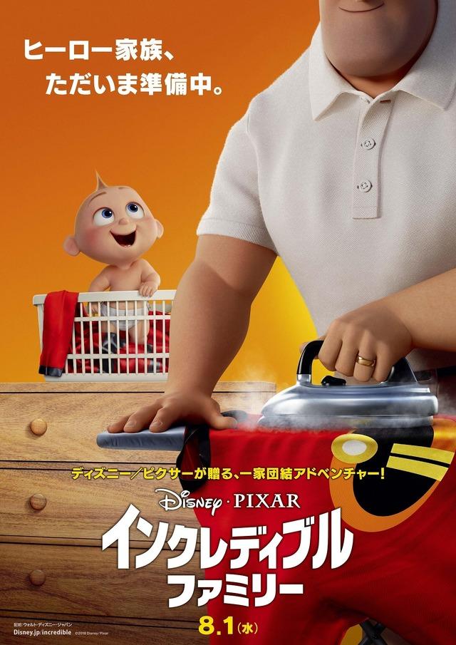 『インクレディブル・ファミリー』ティザーポスター(C)2018 Disney/Pixar. All Rights Reserved.