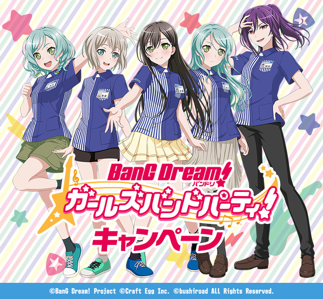 「バンドリ! ガールズバンドパーティ! キャンペーン」(C)BanG Dream! Project (C) Craft Egg Inc. (C) bushiroad All Rights Reserved.(C)Lawson, Inc.