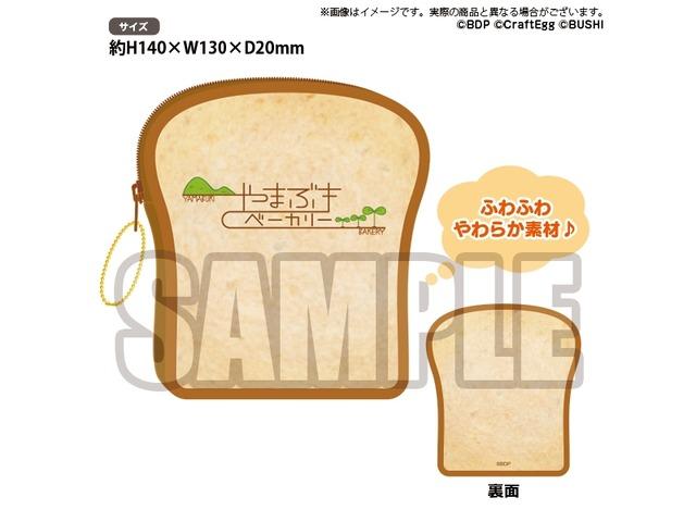 BanG Dream! やまぶきベーカリー パン型ポーチ-(C)BDP -(C)CraftEgg -(C)BUSHI
