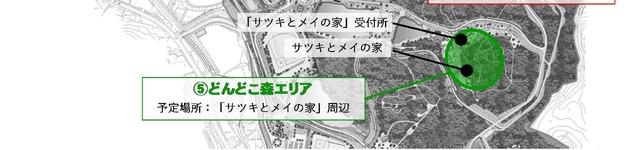 「ジブリパーク」基本デザインのエリア(C)Studio Ghibli