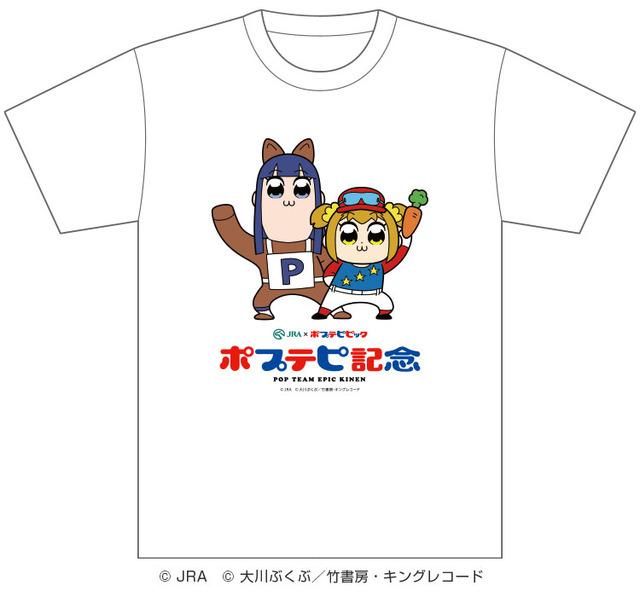 「ポプテピ記念オリジナルTシャツ」(C)JRA (C)大川ぶくぶ/竹書房・キングレコード