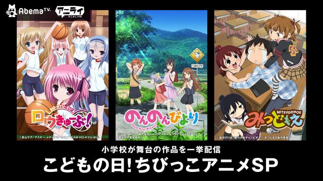 アニメLIVEチャンネル「ちびっこアニメSP」