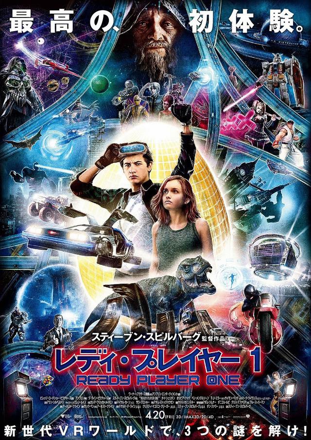 『レディ・プレイヤー1』日本オリジナル本ポスター(C)2018 WARNER BROS. ENTERTAINMENT INC. ALL RIGHTSRESERVED