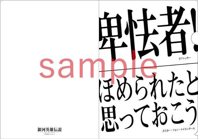 『銀河英雄伝説』名言クリアファイル(一般篇)1,500円(税込)(C)田中芳樹/松竹・Production I.G