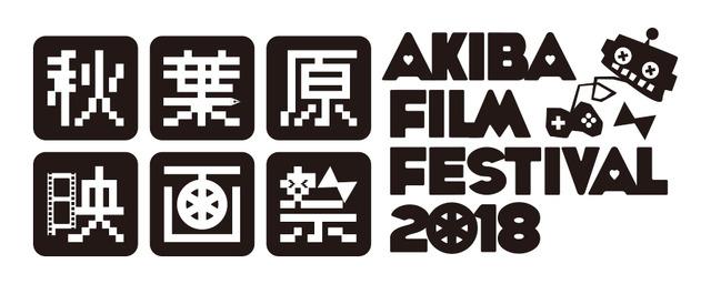 「第 3 回秋葉原映画祭 2018」ロゴ