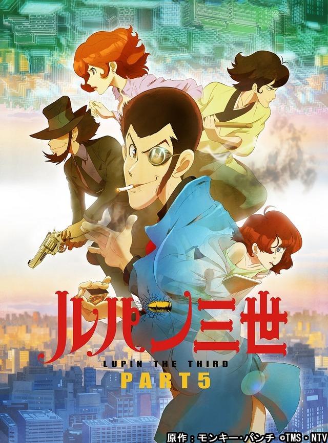 TVアニメ『ルパン三世 PART5』原作:モンキー・パンチ (C)TMS・NTV