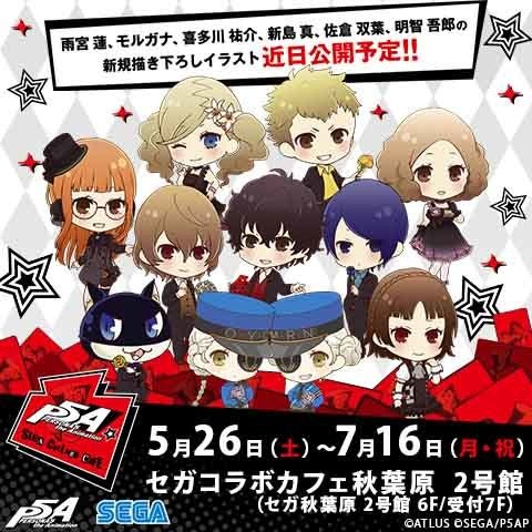 「セガコラボカフェ PERSONA5 the Animation」(C)ATLUS (C)SEGA/PERSONA5 the Animation Project (C)SEGA