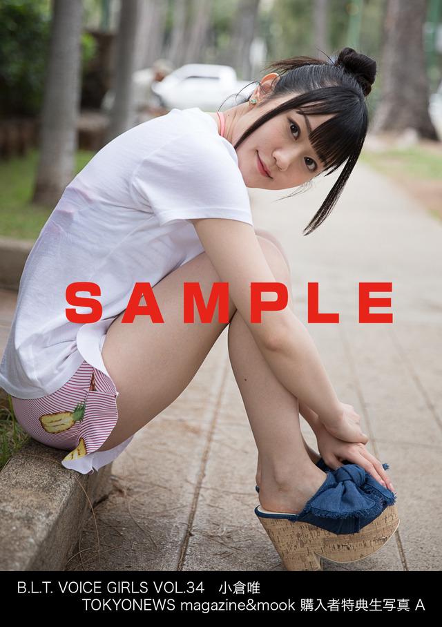 【小倉唯 A ver.生写真付】B.L.T. VOICE GIRLS Vol.34