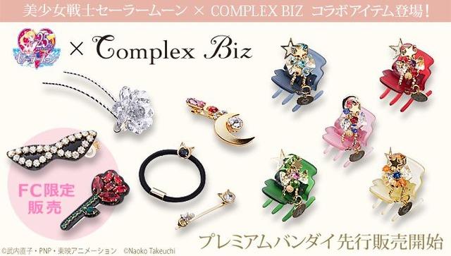 「美少女戦士セーラームーン×Complex Biz」(C)武内直子・PNP・東映アニメーション(C)Naoko Takeuchi