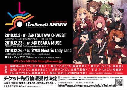 『ライブレボルト』3rd TOUR LIVE「LiveRevolt REBIRTH」(C)2017-2018 LiveRevolt