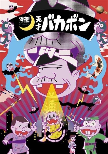 TVアニメ『深夜!天才バカボン』メインビジュアル(C)赤塚不二夫/深夜!天才バカボン製作委員会