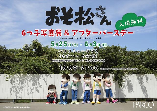 おそ松さん「6つ子写真展&アフターバースデー Presented by Matsunoichi」