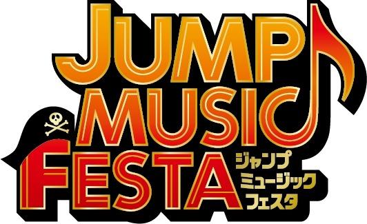 「JUMP MUSIC FESTA(ジャンプミュージックフェスタ)」