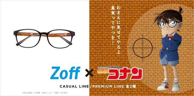 「Zoff×名探偵コナン コラボコレクション」(C)青山剛昌/小学館・読売テレビ・TMS 1996