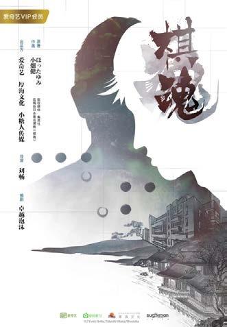 『ヒカルの碁』実写ドラマイメージポスター
